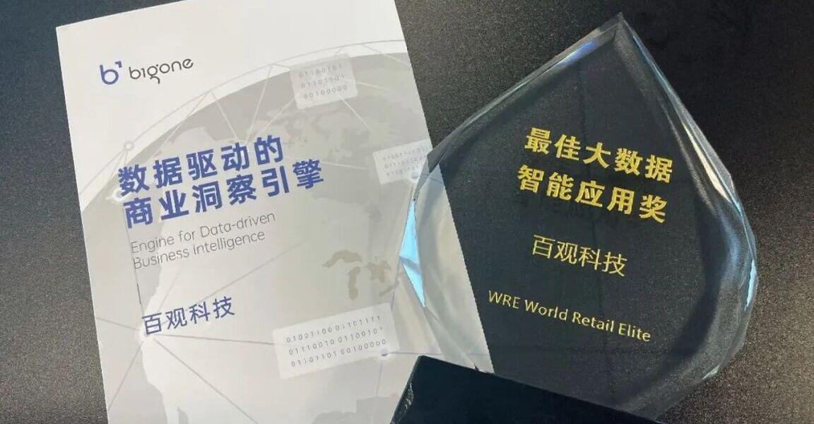 """百观科技受邀参加「第七届WRE零售数字化转型峰会」,斩获""""最佳大数据智能应用奖"""""""