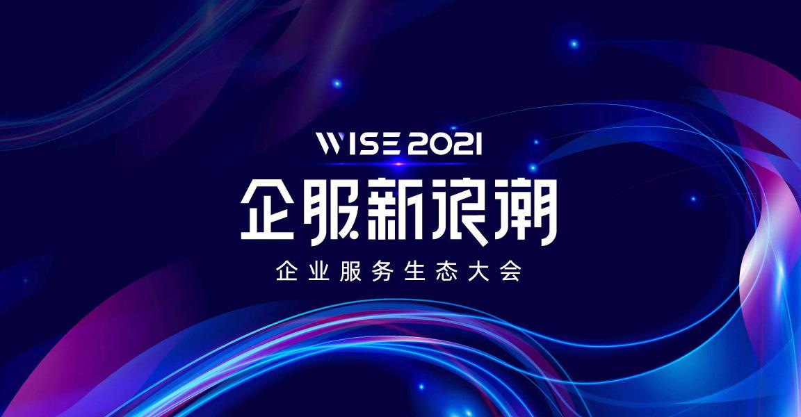 数字化转型时代,中国企服势力如何掀起「企业新浪潮」