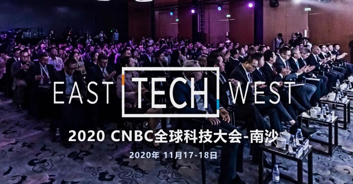 2020 CNBC全球科技大会演讲嘉宾   百观科技创始人兼首席执行官陈沐