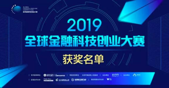 榜单   2019全球金融科技创业大赛获奖名单揭晓